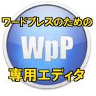 ワードプレス専用エディタ WordPressPost