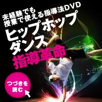 ヒップホップダンス指導革命【ダンス必修化で、お困りの中学校の先生へ。明日から授業で使える指導法】DVD2枚組