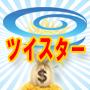 ツイッターアフィリエイトツールの決定版 山本寛太朗の『ツイスター』 1000
