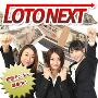 4000万円当選!ロト予想ソフト「LOTO-NEXT」