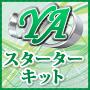【販売終了】YAスターターキット