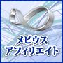 【販売終了】メビウスアフィリエイト