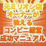 コンビニ経営成功マニュアル