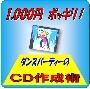 1000円ポッキリ! ダンスパーティーのCD作成術 付属の無料ソフトを使用して、踊りやすいテンポ、長さに調整されたダンスパーティー用CDの作成法を伝授します。ウレシイ!特典付きです。