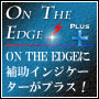 『ON THE EDGE Plus+』ロングセラー商品ON THE EDGEに補助インジケーターがプラス!!