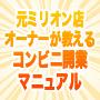 コンビニ経営開業マニュアル