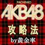 「AKB48」攻略by黄金率