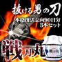 [送料無料 3本セット]【マカ高配合】戦刀丸-せんとうまる- 3本セット[男性向けサプリ]