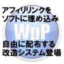 ワードプレス専用エディタ:WordPressPost試用版改造ツール