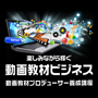 松田春人の動画教材プロデューサー養成講座 動画ビジネスは個人がPC一台で参入出来る1000億円市場です。