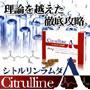 【シトルリン・アルギニン高配合】シトルリンラムダ[男性用ナイトサプリ]