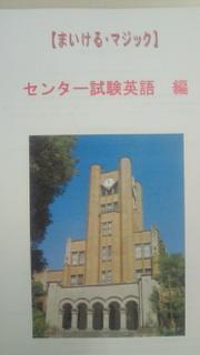 【まいける・マジック】センター試験英語編