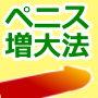木村式P増大法