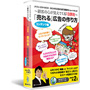 顧客の心が見えてくる13原則「売れる」広告の作り方 コンテンツ編+特典チケット(Illustratorコース)