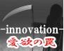 愛欲の罠-innovation-