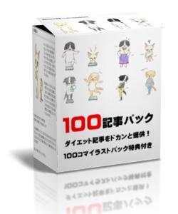 【再配布権利付き】ダイエット系100記事パック&手書きイラストパッケージ
