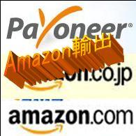 Amazon輸出カンタンマニュアル