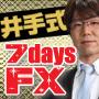井手式7daysFXのレビュー