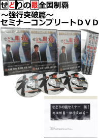 せどりの眼全国制覇〜強行突破篇〜セミナーコンプリートDVD