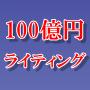 100億円ライティング