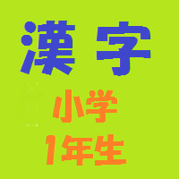 わくわく漢字練習シート小学校1年生Aタイプ