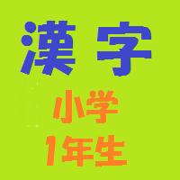 わくわく漢字練習シート小学校1年生Bタイプ