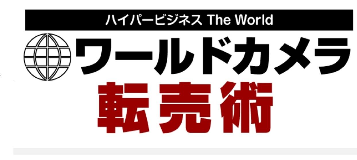 ワールドカメラ転売術~ハイパービジネス The World