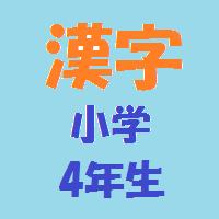 わくわく漢字練習シート小学校4年生Aタイプ