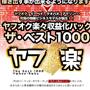 ヤフーオークション楽々収益化パック〜ザ・ベスト1000〜のレビュー