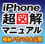 iPhoneカスタム・修理 超図解マニュアル