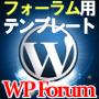 wordpress(ワードプレス)で顧客一括管理!インフォプレナー・情報商材アフィリエイター向き!購入者フォーラム、サポート掲示板専用テンプレート「WP Forum」