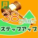 <スマホアプリ「パシャオク」で月38万円稼ぐステップアップ>
