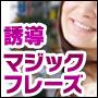 自然な出会い誘導マジックフレーズ<KABUTO恋愛チームプロデュース>の画像