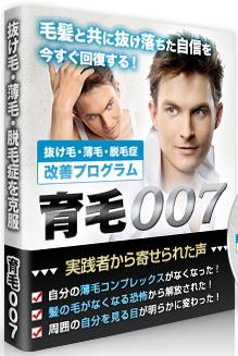【育毛007】公式サイト