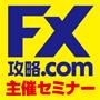 第3回FX攻略.com主催セミナー「本当に勝っているプロの超実戦的テク Vol.2」 【懇親会なし】