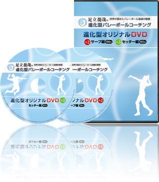 進化型バレーボールコーチング オリジナルDVD no2,no3