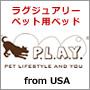 ラグジュアリーベッド P.L.A.Y(プレイ) ラウンドベッド M ヒール&ブーツ・グレー