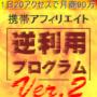 【1日20アクセスで月商90万円】 携帯アフィリエイト逆利用プログラム2