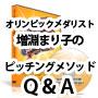 オリンピックメダリスト増淵まり子 ピッチングメソッドQ&A【ソフトボール】(CSMM02ADF)