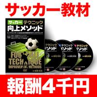 サッカーテクニック向上メソッド【CFHY01ADF】