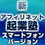新携帯アフィリネット起業塾ゴールドコース