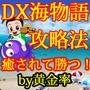 「デラックス海物語攻略法」癒されて勝つ!by黄金率