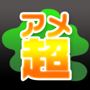松田春人のアメブロ[超]カスタマイズ 「アメブロスーパーカスタマイズで本物のビジネスのスキルを」
