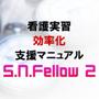 看護実習効率化支援マニュアル S.N.Fellow2 【フルパッケージ版】