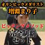 新・オリンピックメダリスト増淵まり子  ピッチングメソッド 完全制覇セット ソフトボールの画像