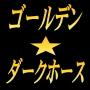 【黄金の穴馬】ゴールデン★ダークホース