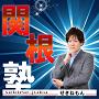 関根塾(22歳が月収1300万円稼げた方法を完全公開)