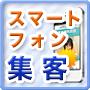 スマートフォンテンプレート iSmart001
