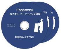 Facebookカリスマ・マーケティング理論の画像