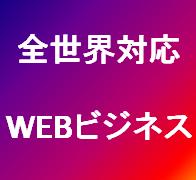 全世界対応 WEBビジネス完全構築マニュアル【The Invisible Empire】(見えざる帝国)